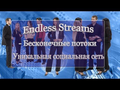 Endless Streams - Бесконечные потоки. Уникальная социальная сеть.