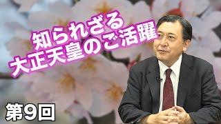 第09回 知られざる大正天皇のご活躍 〜文化継承のために〜