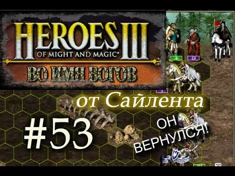 Скачать герой меча и магий 3 возрождения эрафии