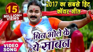 Pawan Singh - NEW BOL BAM HIT SONG 2017 - बिन भोले के सावन - Jogiya GangaDhari - Kawar Songs - Download this Video in MP3, M4A, WEBM, MP4, 3GP