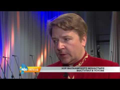 Новости Псков 27.04.2017 # Хор Валаамского монастыря