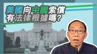 20200331美國向中國索償,有法律根據嗎?