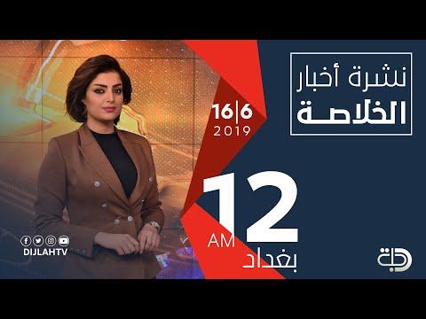 شاهد بالفيديو.. نشرة اخبار الخلاصة من قناة دجلة الفضائية 16-6-2019