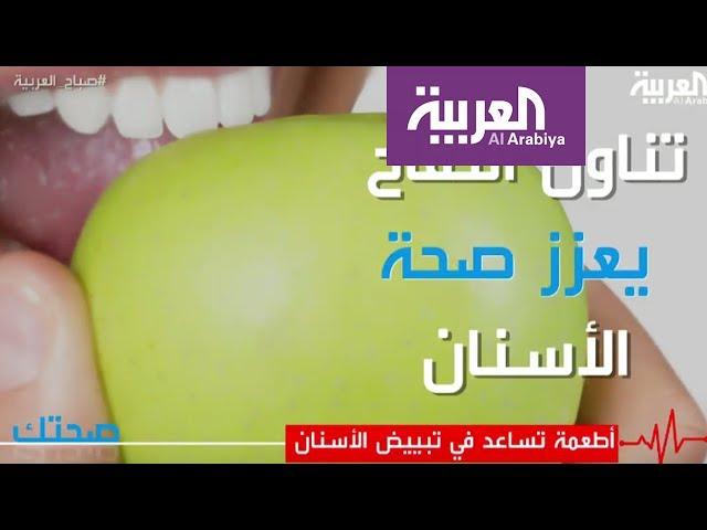 أطعمة تساعد في تبييض الأسنان
