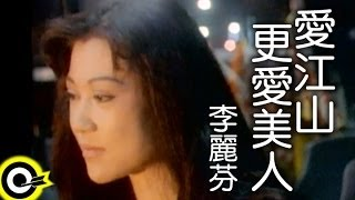 李麗芬 Lily Lee【愛江山更愛美人 The bold and the beautiful】台視「倚天屠龍記」片尾曲 Official Music Video