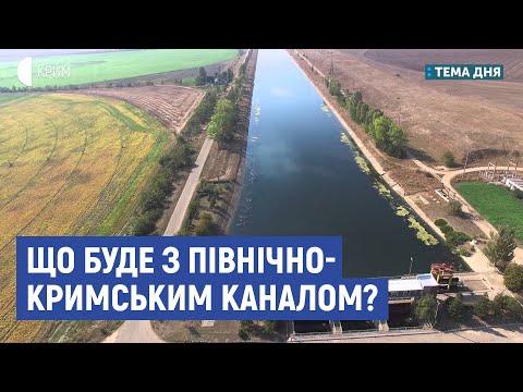 Що буде з Північно-Кримським каналом? | Юрій Смєлянський | Тема дня