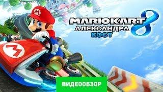 Обзор игры Mario Kart 8