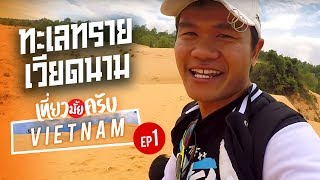 Let's travel  - The Beautiful Desert of Vietnam EP. 1