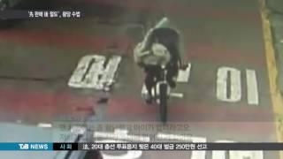 [TJB뉴스]先 판매 後 절도, 맞춤식 절도 기막힌 장물처리