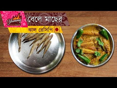 delicious bele macher jhal| sand goby fish spicy curry recipe by Yummy Village Foods