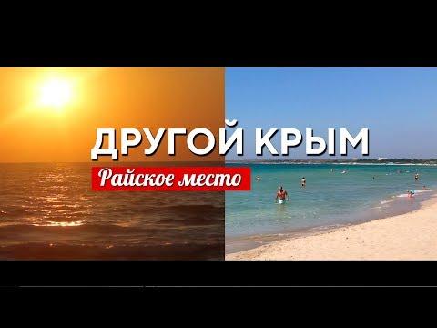 Ты не поверишь, что это Крым! САМОЕ КРАСИВОЕ МЕСТО! Тарханкут, Оленевка 2018