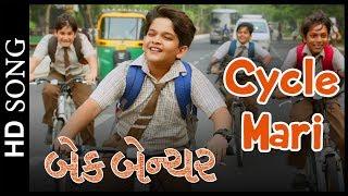 CYCLE MARI song   BACK BENCHER Gujarati Film   Krish Chauhan  Dharmendra Gohil   NOW IN CINEMAS