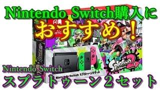 NintendoSwitchの購入を考えてる方におすすめ!スプラトゥーン2セット!! 動画キャプチャー