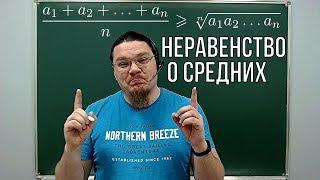 Неравенство о средних   Ботай со мной #047   Борис Трушин !