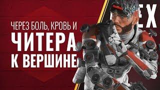 Apex Legends - Через боль, кровь и читеров в топ - 65 (1440p)