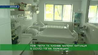 Нові тести та кисневі балони: ситуація з COVID-19 на Харківщині