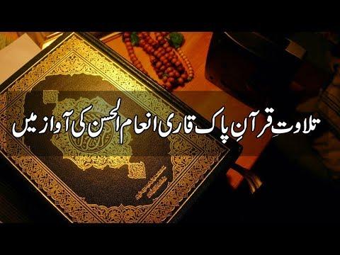 Tilawat-e-Kalam-e-Pak for 17th Ramzan by Qari Inam-ul-Hassan
