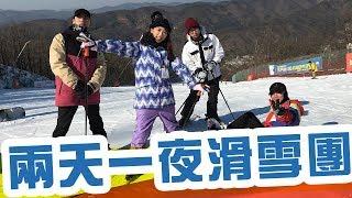 滑雪場遇韓星的小風波 😱 黑面神來滑雪了🏂我被氣死了  🎿ft. Hojin, DK|Ling Cheng