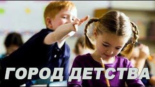 Школьный клип( Город Детства ) Школа День Детства  Где то есть город Gorod Detstva  Город где