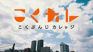 国分寺カレッジ kokubunji こくカレ