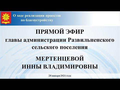 Прямой эфир главы администрации Развильненского сельского поселения Мертенцевой И.В.