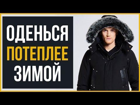 Лучшие Зимние Куртки для Мужчин | RMRS