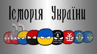 COUNTRYBALLS #3  История Украины