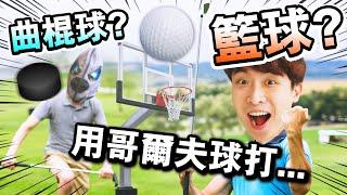 【用GOLF打籃球、曲棍球🏌🏼!?】爆笑的哥爾夫球玩法!能一球入籃☄️嗎?Golf with your friends #2