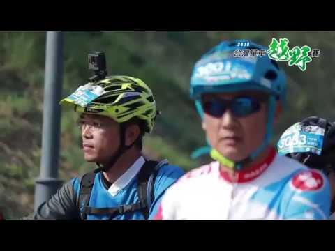 2018 台灣單車越野賽