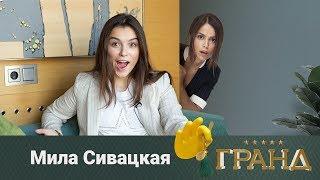 Мила Сивацкая: откровенно о себе,  отношениях с парнем и Семене Трескунове