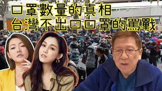 口罩數量的真相 台灣不出口口罩的罵戰 令人傷感的湖北人故事〈蕭若元:理論蕭析〉2020-01-30