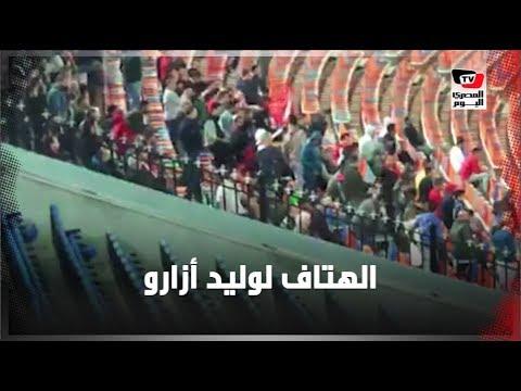 جماهير الأهلي تهتف لوليد أزارو عقب إحرازه الهدف الثالث بمرمى بني سويف