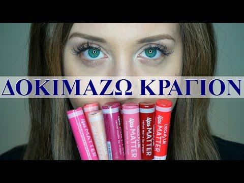 mp4 Beauty Uk Lips Matter Review, download Beauty Uk Lips Matter Review video klip Beauty Uk Lips Matter Review