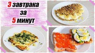 БЫСТРЫЕ ЗАВТРАКИ за 5 МИНУТ  | Простые рецепты