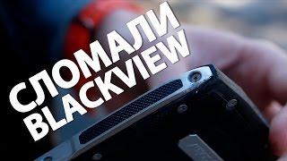 Смартфон Blackview BV7000 Grey от компании Cthp - видео 1