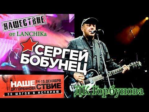 Сергей Бобунец (Смысловые галлюцинации) Нашествие 20 шагов в историю от LANCHIKa