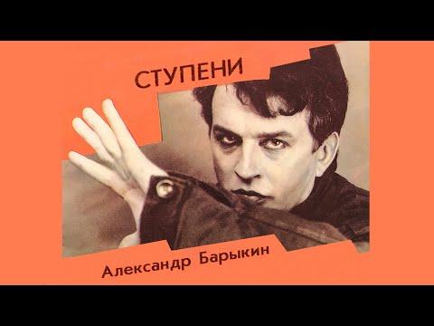 Александр Барыкин - Ступени, 1985 (official audio album)
