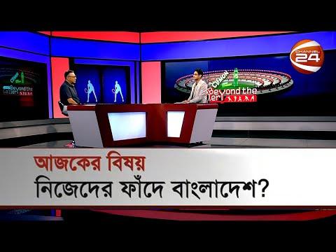 নিজের ফাঁদে বাংলাদেশ? | BEYOND THE GALLERY | Channel 24