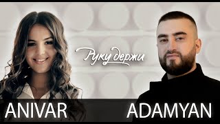 ANIVAR & ADAMYAN - Руку Держи (Премьера клипа 2020)