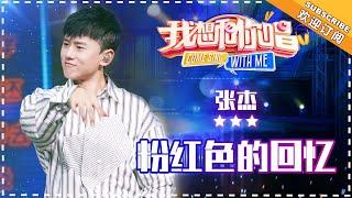 张杰《粉红色的回忆》《当你》《菠萝菠萝蜜》《一场游戏一场梦》  想唱KTV《我想和你唱3》 Come Sing With Me S3 EP6【歌手官方音乐频道】