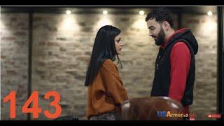 Խաբկանք, Սերիա 143 - Xabkanq, Episode 143