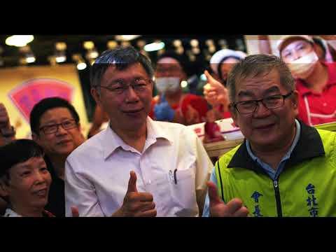 南門市場紀錄短片