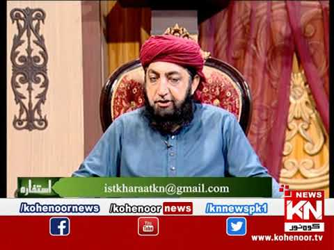 istakhara 26 July 2019 | Kohenoor News Pakistan