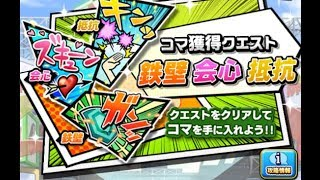 【オレコレ】コマ獲得クエスト2種類のCP4攻略!Part.4【Jump Ore Collection】