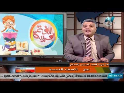 لغة عربية  للصف السادس الابتدائي 2021  ( ترم 2 ) الحلقة 2 – نحو : الاسماء الخمسة