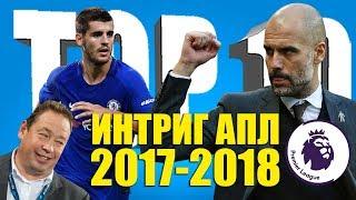 ТОП-10 интриг АПЛ сезона 2017-2018 годов