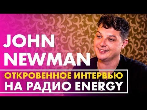 John Newman: о русской еде, бешеной фанатке и безответной любви Рианны