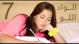 تحميل و مشاهدة دنيا سمير غانم | الواد اللو - Donia Samir Ghanem | El Wad El Lou MP3