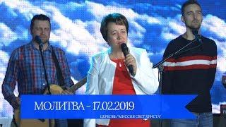 Молитва с группой прославления - 17.02.2019