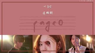 【韓繁中字】太妍 泰妍 (태연 TAEYEON), MeloMance (멜로망스) - Page 0 @STATION X 0
